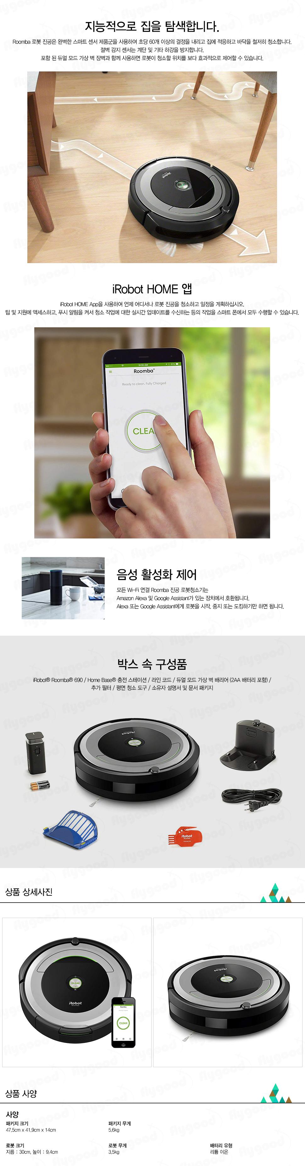 iRobot_Roomba_690_03.jpg