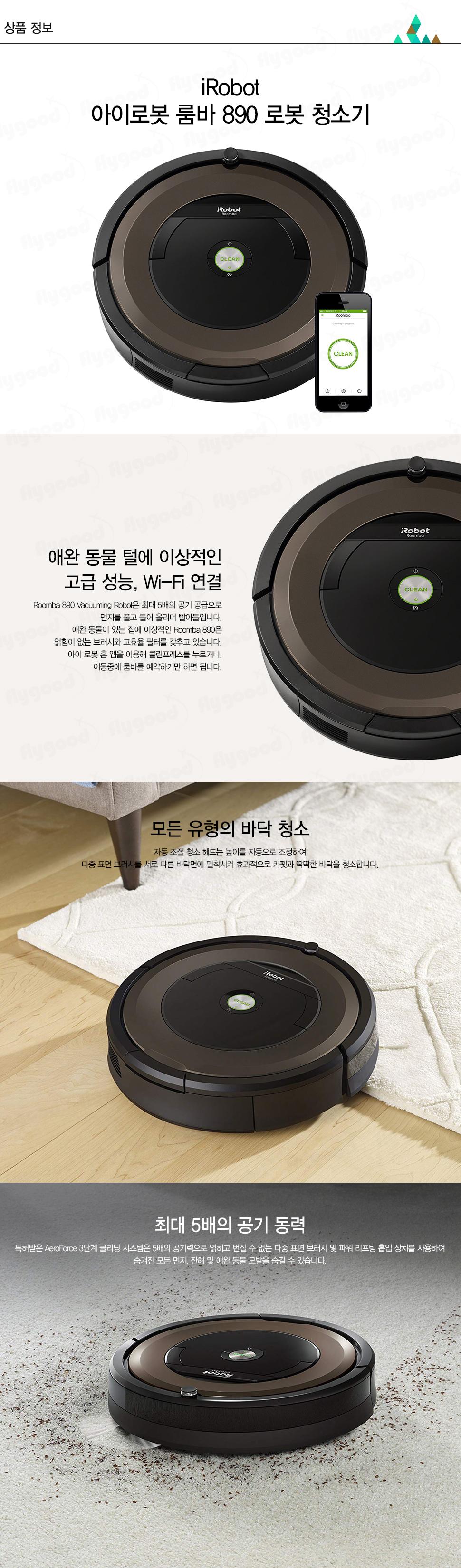 iRobot_Roomba_890_01.jpg