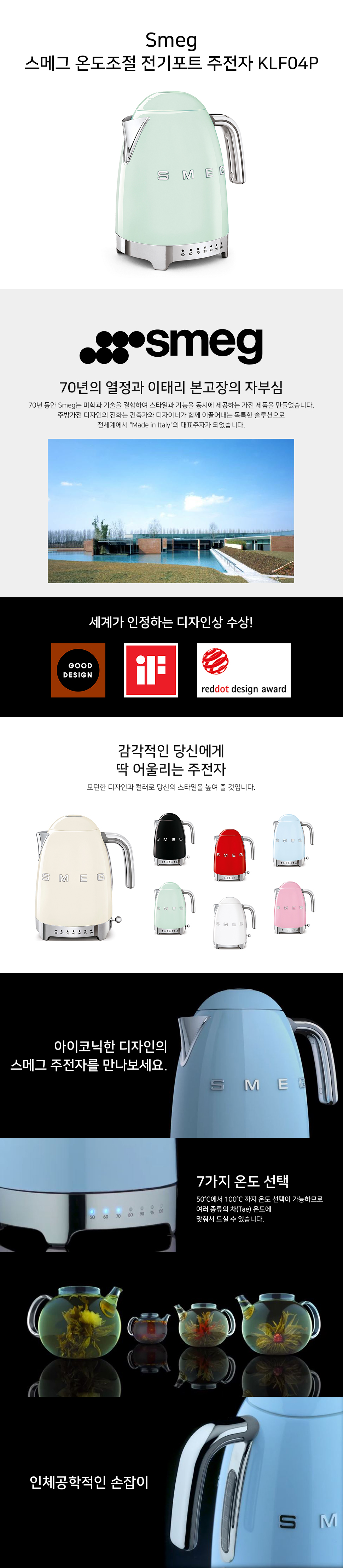 Smeg_Variable_Electric_Kettle_KLF04_01.jpg